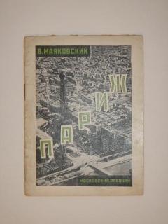 `Париж` Владимир Маяковский. Москва, Книгоиздательство  Московский рабочий , 1925 г.