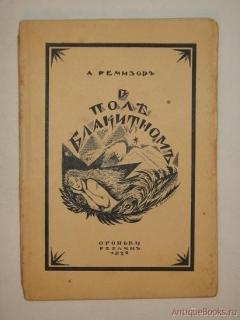 `В поле блакитном` Алексей Ремизов. Берлин, Издательство  Огоньки , 1922г.