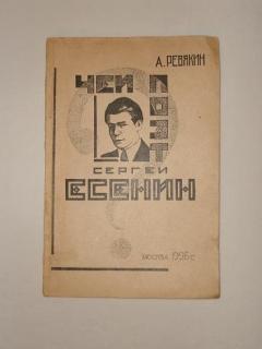 `Чей поэт Сергей Есенин?` А.Ревякин. Москва, Отпечатано в типографии НКРКИ СССР, 1926 г.