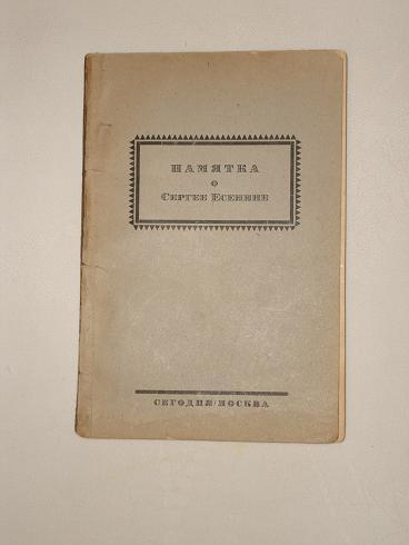 Антикварная книга: Памятка о Сергее Есенине. В.И.Вольпин