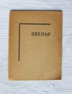 `Звенья` Николай Симмен. Государственное издательство, Полтава, V (1922) год