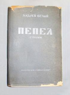 """`Пепел. стихи` Андрей Белый. Москва, """"Никитинские субботники"""", 1929 г."""