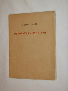 `Революция и культура` Андрей Белый. Москва, Издание Г.А.Лемана и С.И.Сахарова, 1917 г.