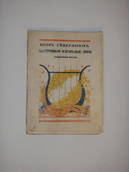 Северянин, и классические розы: стихи 1922-1930 гг - белград: русская тип, 1931