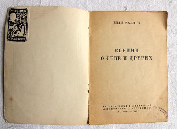 (библиотека современных писателей для школы и юношества / под ред еф никитиной)