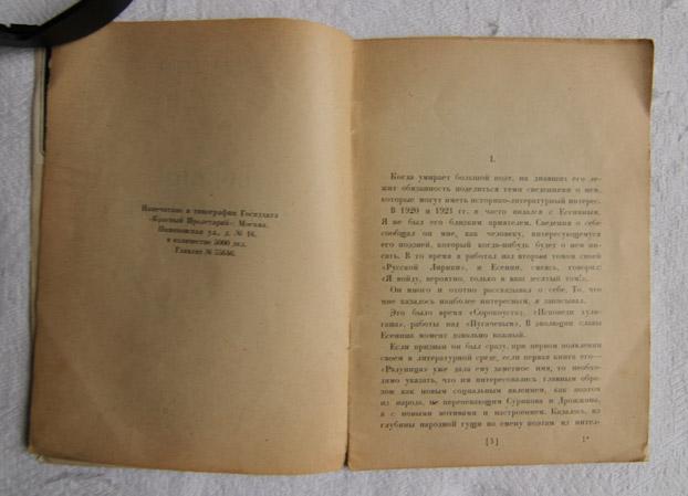 Издательство: никитинские субботники город издания: москва год издания: 1930 страниц: 307 (последняя указанная цифра)