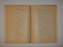 `Мы и прадеды` Владимир Маяковский. Москва, Издательство  Молодая гвардия , 1927 г.