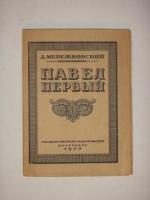 `Павел Первый` Дмитрий Мережковский. Петербург, Государственное издательство, 1920 г.