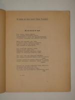 `От мамы на пять минут` Борис Земенков, Александр Краевский, Вадим Шершеневич. Москва, 1920 г.