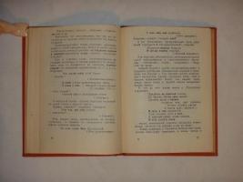`Конволют из двух книг А.Кручёных :  500 новых острот и каламбуров Пушкина  и  Драма Есенина ` .