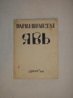 `Явь` Мария Шкапская. Москва-Петербург, Книгоиздательство  Круг , 1923 г.