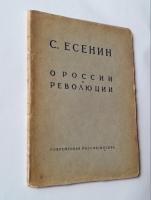 О России и революции. С.А. Есенин. Москва, Современная Россия, 1925 г.