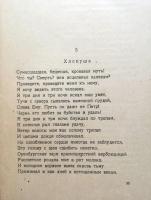 `Пугачов` С.А. Есенин. Петроград: Эльзевир, 1922 г.