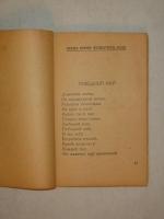 `Стихи и Поэмы` Василий Каменский. Тбилиси, Издательство  Заря Востока , 1945г.