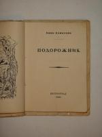 `Подорожник` Анна Ахматова. Петроград, Книгоиздательство  Петрополис , 1921 г.