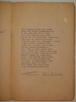 `Явь` . Москва, Вторая Государственная Типография, 1919г.