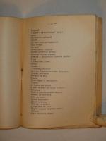 `150.000.000` Владимир Маяковский. Москва, Государственное издательство, 1921г.