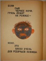 `Что такое хорошо и что такое плохо?` Владимир Маяковский. Ленинград, Издательство  Прибой , 1925г.