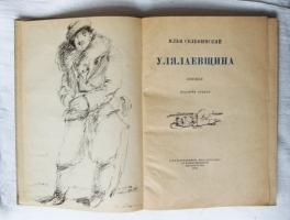 `Улялаевщина: Эпопея` Илья Сельвинский. 1933 г.