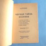 `Чорная тайна Есенина` А. Крученых. Издание автора. Москва – 1926 г.