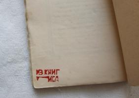 `Глиняные голубки` М.А. Кузмин. Берлин, кн-во Петрополис, 1923 г.