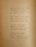 `КИНОВАРЬ. Сборник стихов.` . Рязань, Издание Рязанского Отделения Всероссийского Союза Поэтов, 1921 г.