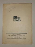 `Есенин о себе и других` Иван Розанов. Москва, Издательство писателей  Никитинские субботники , 1926 г.