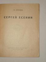 `Сергей Есенин` В.Друзин. Ленинград, Рабочее издательство Прибой, 1927 г.