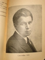 `Памятка о Сергее Есенине` В.И.Вольпин. Москва, Издательство  Сегодня , 1926 г.
