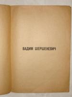 `Красный алкоголь` Матвей Ройзман, Вадим Шершеневич. Москва, Книгоиздательство  Имажинисты , 1922 г.