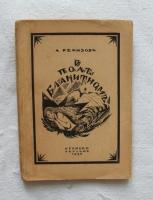 `В поле блакитном` Алексей Ремизов. Берлин, Изд-во  Огоньки, 1922 г.
