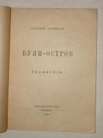 `Буян-остров. Имажинизм.` Анатолий Мариенгоф. Москва, Книгоиздательство  Имажинисты , 1920 г.