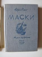 `Возврат. III симфония (1905 );  Луг зеленый. Книга статей (1910 ); Пепел. стихи (1929 ); Маски (1932 )` Белый Андрей. 1905 -1932 гг.