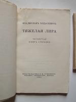 `Счастливый домик (1922); Из еврейских поэтов (1923); Тяжелая лира (1923);` Ходасевич Владислав Фелицианович. 1922-1923 гг.