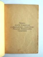 `Шатёр: Стихи 1918 г.` Н. Гумилев. Севастополь: Цех поэтов, 1921 г.