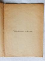 `Имажинизма основное` Иван Грузинов. Имажинисты, Москва, 1921 г.