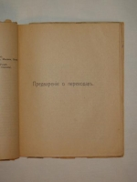 `Верхарн. Судьба. Творчество. Переводы` Максимилиан Волошин. Москва, Книгоиздательство  Творчество , 1919 г.