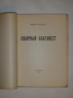 `Соборный благовест` Ф.Сологуб. Петербург, Издательство  Эпоха , 1922 г.
