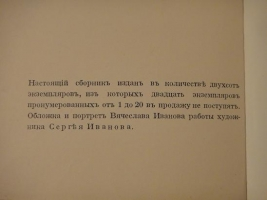 `Человек` Вячеслав Иванов. Париж, 1939 г.