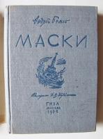 `Маски` Андрей Белый. Москва, ГИХЛ, 1932 г.