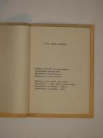 `Стихи о России` Андрей Белый. Берлин, Издательство  Эпоха ,  MCMXXII (1922) г.