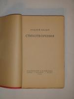 `Стихотворения` Андрей Белый. Берлин-Петербург-Москва, Издательство З.И.Гржебина, 1923 г.