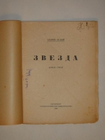 `Звезда` Андрей Белый. Петербург, Государственное издательство, 1922 г.