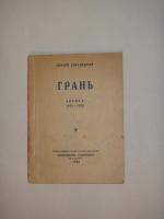 Грань. Сергей Городецкий. Москва, Никитинские субботники, 1929 г.