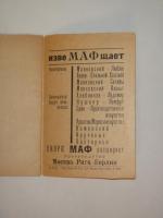 `Стальной соловей` Николай Асеев. Москва, Издание ВХУТЕМАС, 1922 г.