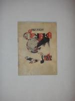 `Трубка` Илья Эренбург. Москва, Книгоиздательство  Красная новь , 1924 г.