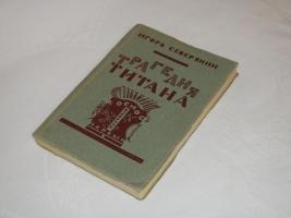 `Трагедия Титана` Игорь Северянин. Берлин-Москва, Издание Акц. Общества  Накануне , 1923 г.