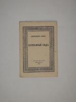 `Соловьиный сад` Александр Блок. Петербург, Издательство  Альконост , 1918 г.