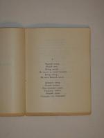 `Двенадцать` Александр Блок. Петербург, Издательство  Алконост , 1921 г.