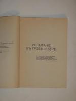 ` Скифы ,  Двенадцать ` Александр Блок. Берлин, Книгоиздательство  Скифы , 1920 г.